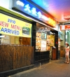 Dae Jang Kum – Korean BBQ without the smokey bits